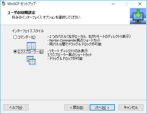 WinSCP による公開鍵ログイン